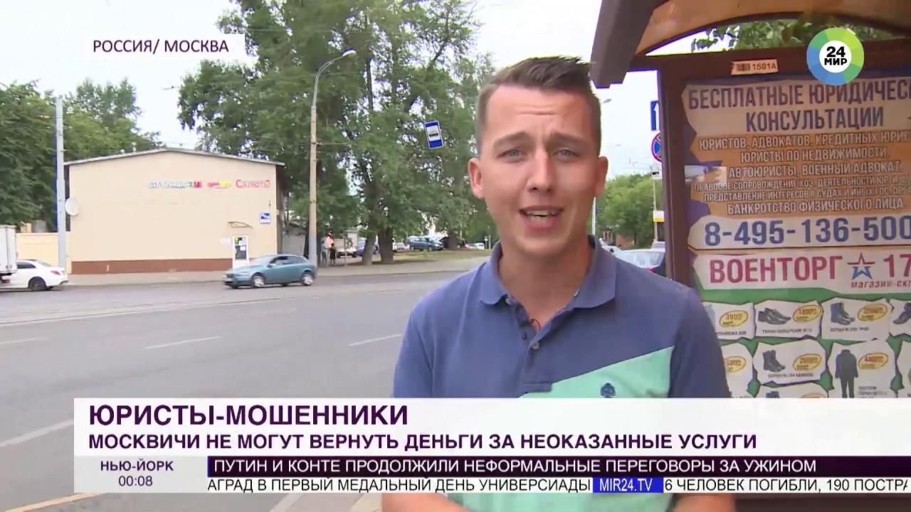 Бесплатные юристы по кредитам москва