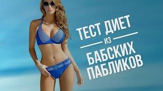 ДИЕТА ГЛУПОЙ АНОРЕКСИЧКИ. ДЕНЬ 3.