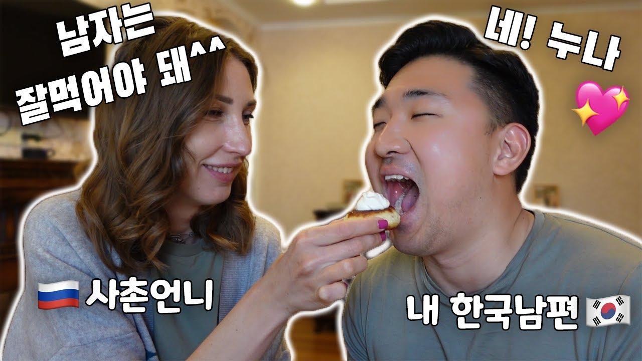 [국제커플] 러시아 사촌언니가 우리 한국남편님 아침식사만들어 준다고 집으로 왔어요! 러시아의 가족 아침식사 브이로그🧡 행복한 국제가족의 모닝루틴