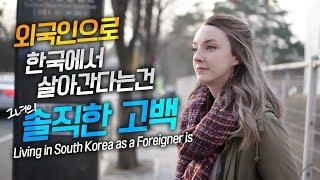 외국인으로 한국에서 살아간다는 거 미국에서 온 그녀의 솔직한 인터뷰(최종화) Living in Korea as a Foreigner is