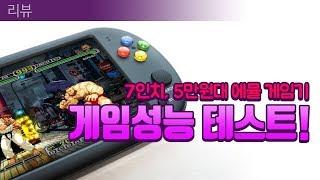 [리뷰] 5만원대 에뮬게임기 , 게임성능은?
