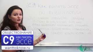 Как писать эссе. С9 по Обществознанию (Политология) ЕГЭ 2013