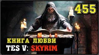 видео Прохождение игры The Elder Scrolls V: Skyrim