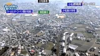 徳島県 徳島~阿南:小松島市【空から公式】