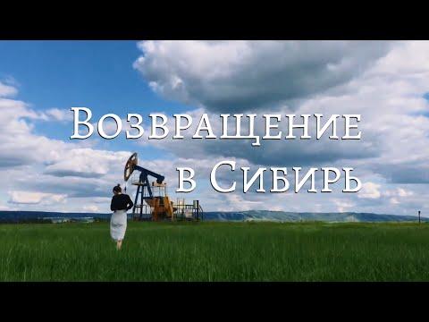 Vlog. Дорога Краснодар-Стрежевой