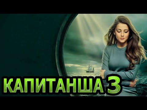 Капитанша 3 сезон 1 серия - Дата выхода