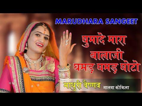 Ghooma De Mahaara Balaji Ghamar-2 Goto Rajasthani Hanuman Bhajan by Madhuri Vaishnav