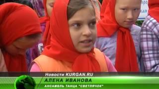 Чимеевский фестиваль(http://www.kurgan.ru/news_obschestvo/pobediteli_festivalya_pravoslavnogo_tvorchestva_prazdnuyut_triumf.html., 2014-07-22T09:49:29.000Z)