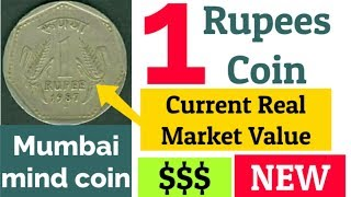 1 Rupees Coin current real market value - 1987 பழைய‌ 1 ரூபாய் நாணயம் உங்களிடம் உள்ளதா? Good value!!?
