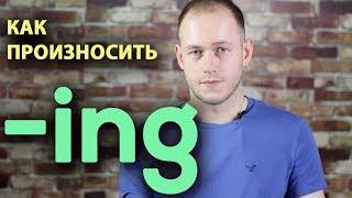 ОКОНЧАНИЕ ing В АНГЛИЙСКОМ ЯЗЫКЕ.