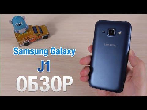 Samsung Galaxy J1 Распаковка Обзор
