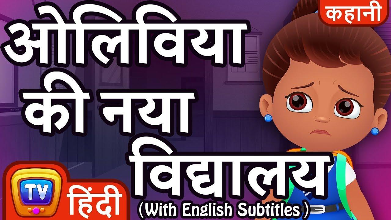 ओलिविया की नया विद्यालय (Olivia's New School) - ChuChuTV Hindi Kahaniya | Moral Stories for Kid
