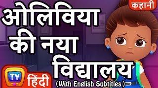 ओलिविया की नया विद्यालय (Olivia's New School) - ChuChuTV Hindi Kahaniya | Moral Stories for Kids