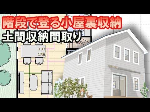 自転車が入る土間収納のある家の間取り図 階段で上がるロフト収納のある住宅プラン Clean and healthy Japanese house floor plan