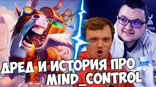 Топ Моменты Dota 2   Dread и Mind_Control   Гонка Курьеров