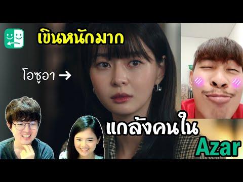 เจอดาราเกาหลี ควอนนารา แห่ง Itaewon Class   แกล้งคนใน Azar #4