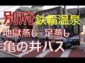 【別府】鉄輪温泉現地調査:地獄蒸し~足蒸し~亀の井バス