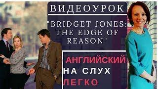 """Видеоурок по фильму """"Bridget Jones: The Edge Of Reason"""". Эпизод 3"""