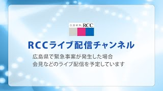 無料テレビでRCCライブ配信チャンネルを視聴する