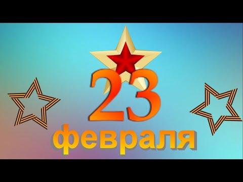 С праздником 23 февраля!День Советской Армии! Soviet Army Day February 23.