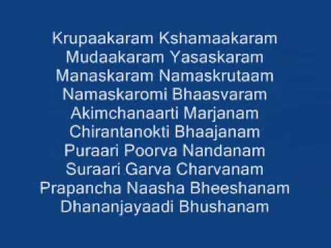 Lalitha Sahasranama Stotram Malayalam Lyrics