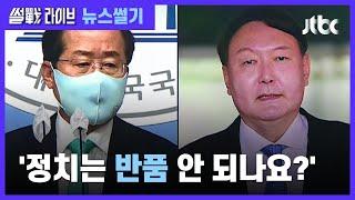 """홍준표, 윤석열 '신상품'에 비유…""""흠 있으면 반품"""" / JTBC 썰전라이브"""