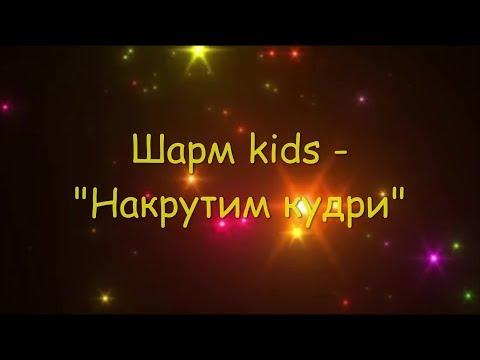 """Шарм Kids - """"Накрутим кудри"""" (слова и музыка Э. Калашникова)"""