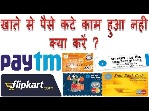transaction failed but money deducted from account | online Khate se paise kat jae to kya kare Hindi