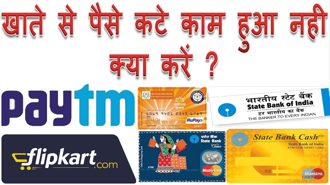 transaction failed but money deducted from account   online Khate se paise  kat jae to kya kare Hindi