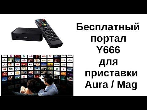 Портал Y666  для приставок MAG и Aura HD - Портал стал платным!