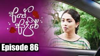Ape Adare - අපේ ආදරේ Episode 86 | 19 - 07 - 2018 | Siyatha TV Thumbnail