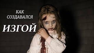 Как создавался Изгой. Фильм о фильме. 2019