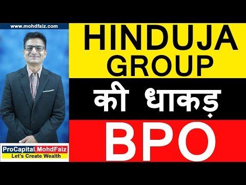 HINDUJA GROUP की धाकड़ BPO