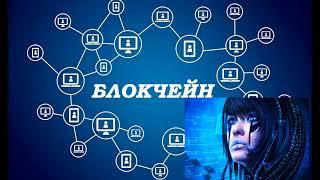 Что такое блокчейн? What is the blockchain?