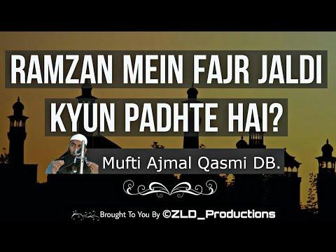 Ramzan Mein Fajr Ki Namaaz Jaldi Kyun Padhte Hai? | Mufti Ajmal Qasmi DB.
