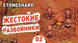 ЖЕСТОКИЕ РАЗБОЙНИКИ! - #2 STONESHARD ПРОХОЖДЕНИЕ