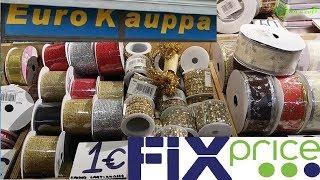 Финский ФИКС ПРАЙС fix price EURO KAUPPA обзор декабрь 2017/Euro Kauppa Finland