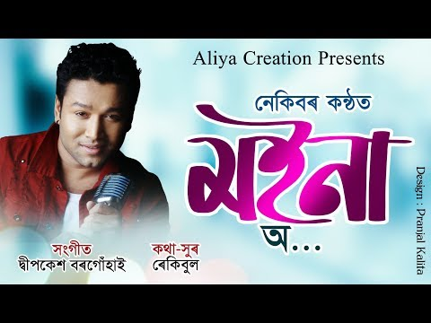 Moina O By Nekib | New Assamese Hit Song 2018 | Official Released