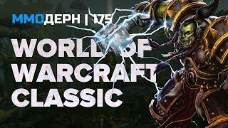 ММОдерн №175 [самое интересное из мира ММО] — WoW Classic, Battle for Azeroth, MU Legend...