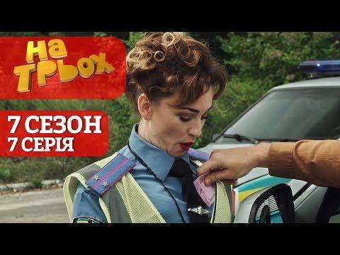 На Троих 7 серия 7 сезон - Юмористический сериал от Дизель Студио | Лучшие приколы 2020