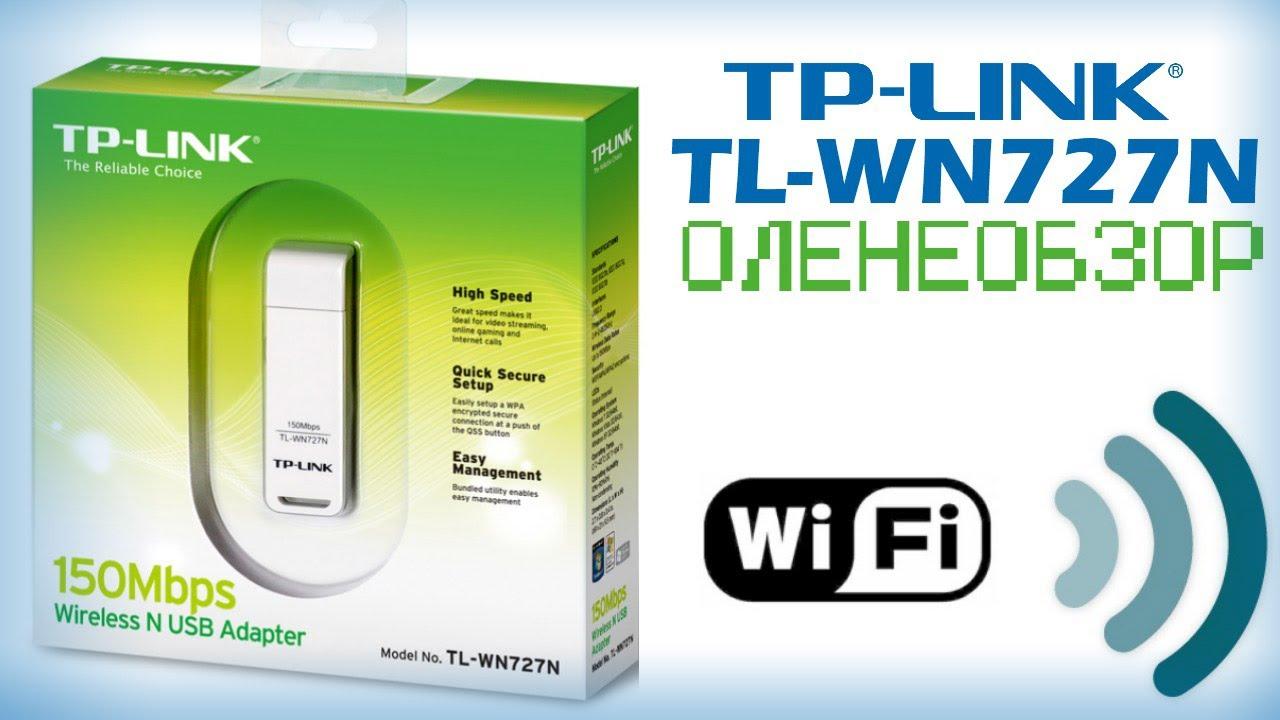 Драйвер для usb адаптера tp link tl wn727n