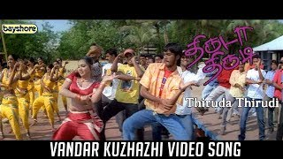 Thiruda Thirudi - Vandar Kuzhazhi Video Song | Bayshore
