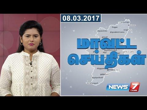 Tamil Nadu District News | 08.03.2017 | News7 Tamil