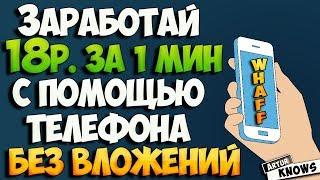 Программы для заработка денег на телефон