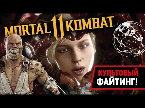 Mortal Kombat 11: 5 причин, почему игра должна быть у каждого