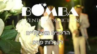 Свадьба в Израиле.Музыка на свадьбу.  kabalat panim