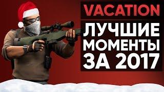 CS:GO Vacation | Последний выпуск #13