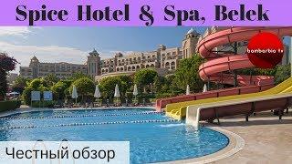 честные обзоры отелей Турции: Spice Hotel & Spa 5* (Белек)