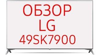 Обзор телевизора LG 43SK7900 (43SK7900PLA) UHD LED 4K, HDR, Nano Cell, SmartTV WebOS 3.5, серый