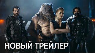 «Защитники» — трейлер фильма на русском языке